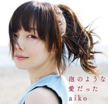 ケース無:: aiko 泡のような愛だった  中古CD レ...