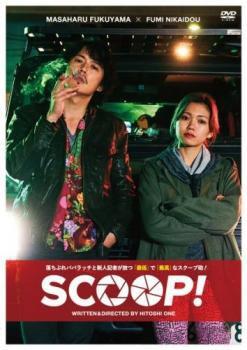 cs::SCOOP スクープ! 中古DVD レンタル落ち