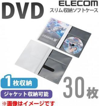エレコム CCD-DPD30BK DVD用スリム収納ソフトケー...