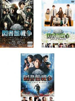 図書館戦争 全3枚 LIBRARY WARS、BOOK OF MEMORIE...