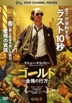 ゴールド 金塊の行方 中古DVD レンタル落ち