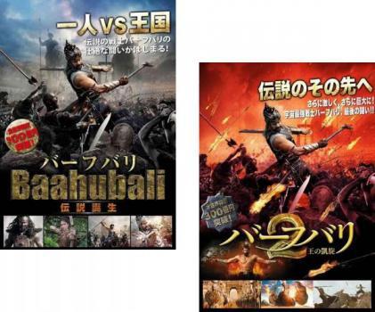 バーフバリ 全2枚 伝説誕生 + 2 王の凱旋 中古DVD...