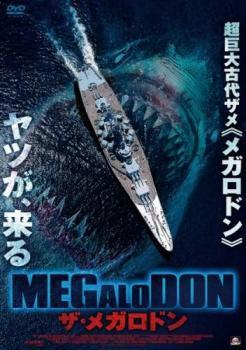 MEGALODON ザ・メガロドン 中古DVD レンタル落ち