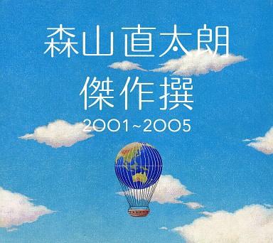 ケース無:: 森山直太朗 傑作撰 2001〜2005 初回限...