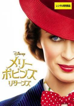 メリー・ポピンズ リターンズ 中古DVD レンタル落...