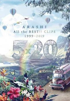 嵐 5×20 All the BEST!! CLIPS 1999-2019 通常盤...
