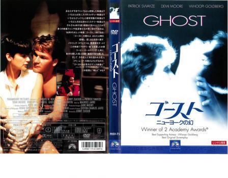 ゴースト ニューヨークの幻 中古DVD レンタル落ち...