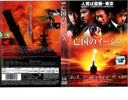 亡国のイージス 中古DVD レンタル落ち