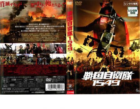 cs::ケース無:: 戦国自衛隊 1549 中古DVD レンタ...