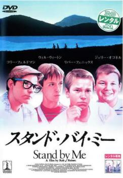 cs::ケース無:: スタンド・バイ・ミー 中古DVD レ...
