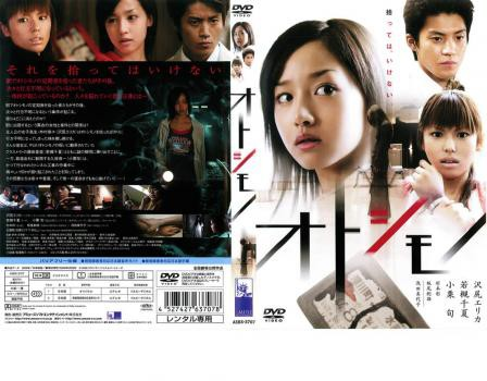 cs::ケース無:: オトシモノ 中古DVD レンタル落ち...