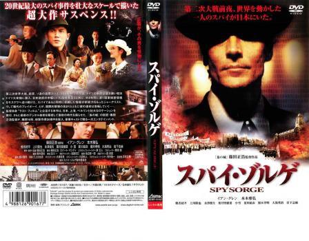 cs::ケース無:: スパイ・ゾルゲ 中古DVD レンタル...