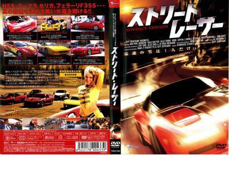 ts::ケース無:: ストリートレーサー 中古DVD レン...