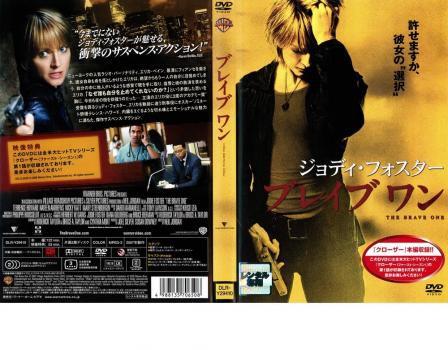 cs::ケース無:: ブレイブ ワン 中古DVD レンタル...