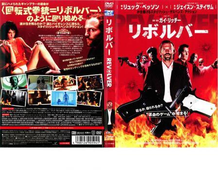cs::ケース無:: リボルバー 中古DVD レンタル落ち...