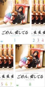 ごめん、愛してる 全8枚 第1話〜最終話 中古DVD ...