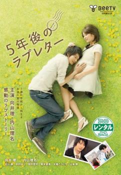 5年後のラブレター 中古DVD レンタル落ち