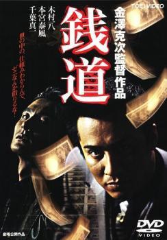 銭道 中古DVD レンタル落ち