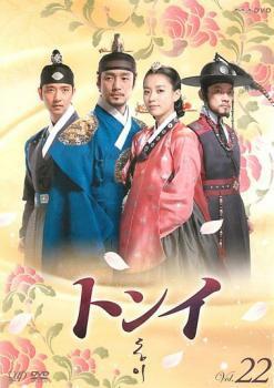 cs::トンイ 22(第43回〜第44回) 中古DVD レンタル...