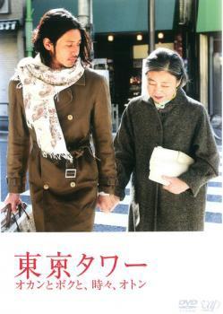 cs::ケース無:: 東京タワー オカンとボクと、時々...