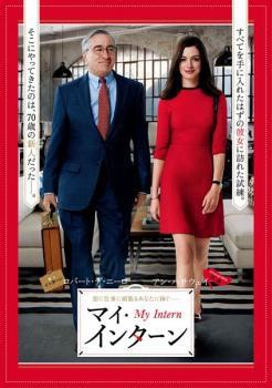 マイ・インターン 中古DVD レンタル落ち