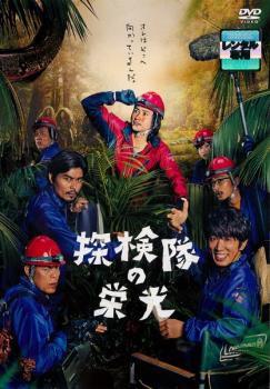 探検隊の栄光 中古DVD レンタル落ち
