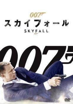 007 スカイフォール 中古DVD レンタル落ち