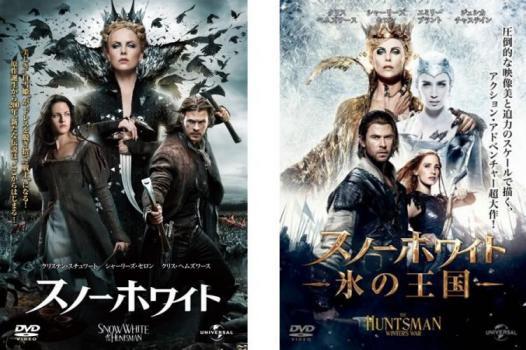 スノーホワイト 全2枚 1、氷の王国 中古DVD セッ...