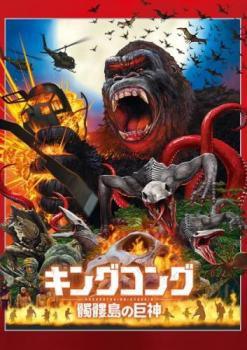 キングコング 髑髏島の巨神 中古DVD レンタル落ち...