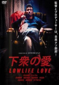 下衆の愛 中古DVD レンタル落ち