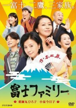 富士ファミリー 中古DVD レンタル落ち