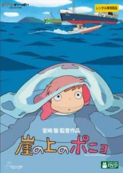 崖の上のポニョ デジタルリマスター版 中古DVD レ...