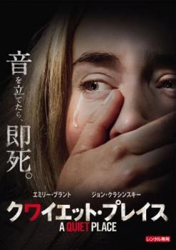 クワイエット・プレイス 中古DVD レンタル落ち
