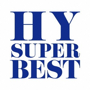 ケース無:: HY HY SUPER BEST 2CD 中古CD レンタ...