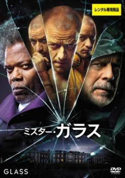ミスター・ガラス 中古DVD レンタル落ち