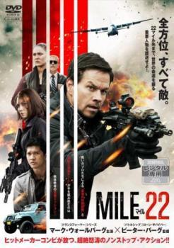 マイル22 中古DVD レンタル落ち