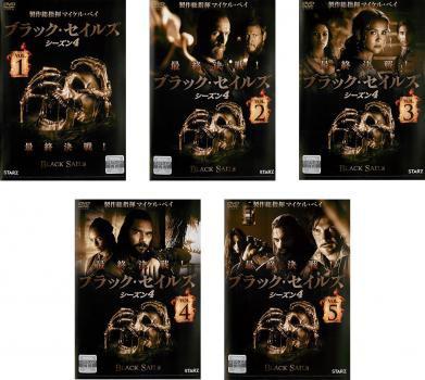 BLACK SAILS ブラック・セイルズ 4 全5枚 第1話〜...