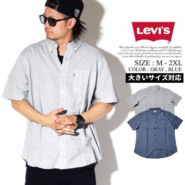 51f12df77c7de3 Levis リーバイス 半袖シャツ メンズ 大きいサイズ ストリート系 カジュアル ファッション 3LMSW3736CC 服 通販