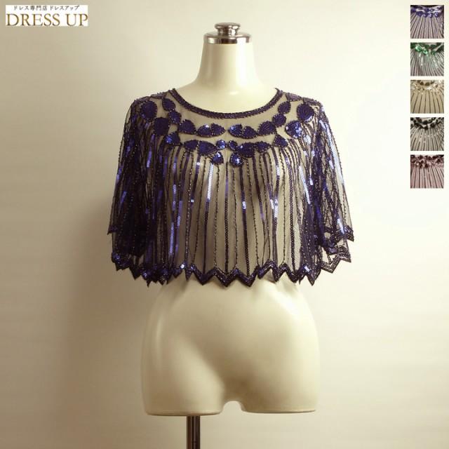 ドレス姿を華やかに仕上げるキラキラスパンコール...