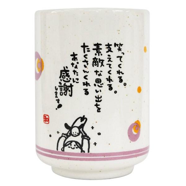 湯呑み 湯のみ ひとことゆのみ 感謝 AR0604045
