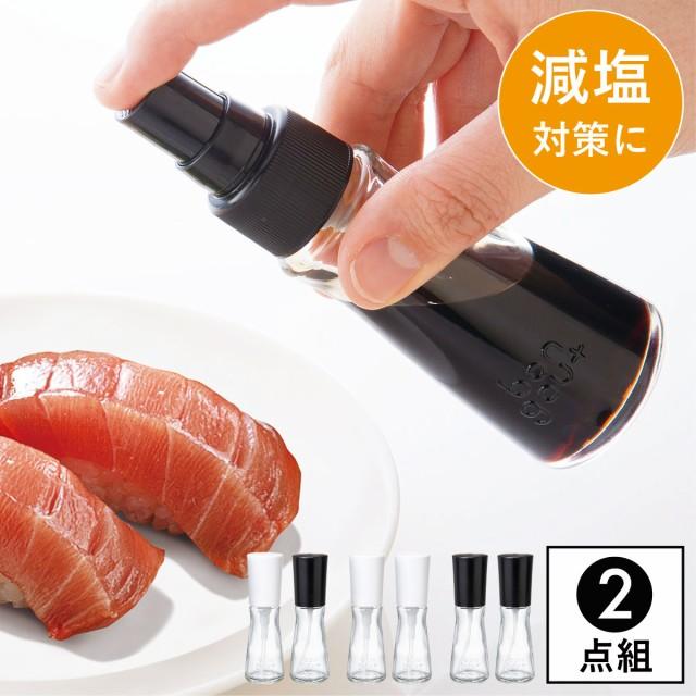 醤油スプレー 醤油 スプレー 減塩対策 高血圧 オイルボトル ドレッシングボトル 油さし スプレーポンプ ドロップポンプ 2本セット スプレ