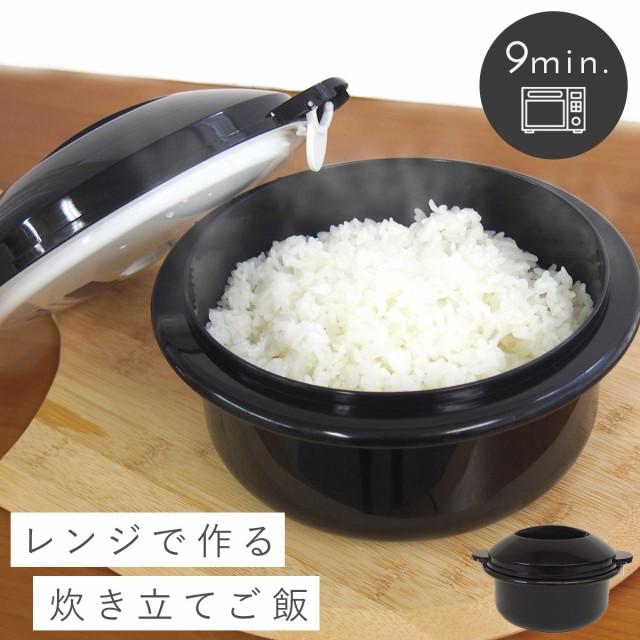 炊飯器 一人暮らし 0.5合 2合 レンジ 電子レンジ ご飯 ごはん お米 米 炊飯 圧力 簡単 おひつ 調理器具 簡単 時短 洗いやすい 火を使わな