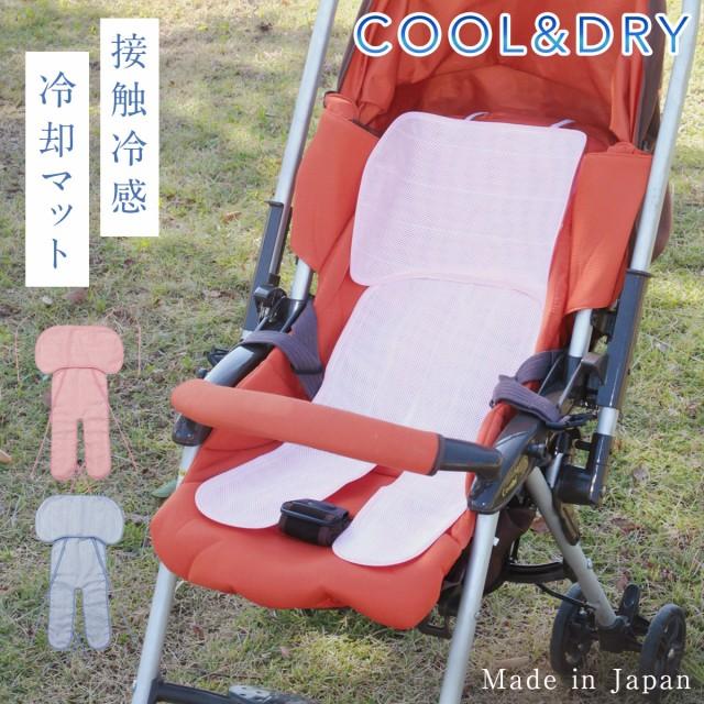 チャイルドシート ベビーカー シートパッド シート パッド ベビー 赤ちゃん ベビー用 赤ちゃん用 夏 夏用 涼しい クール 爽やか 日本製