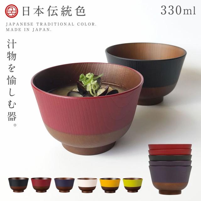 お椀 日本の伝統色 食洗機対応 汁椀 羽反 塗分 茶...