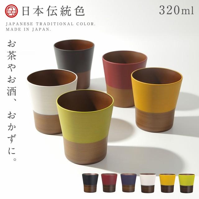 フリーカップ カップ コップ 木目 食器 和モダン ...