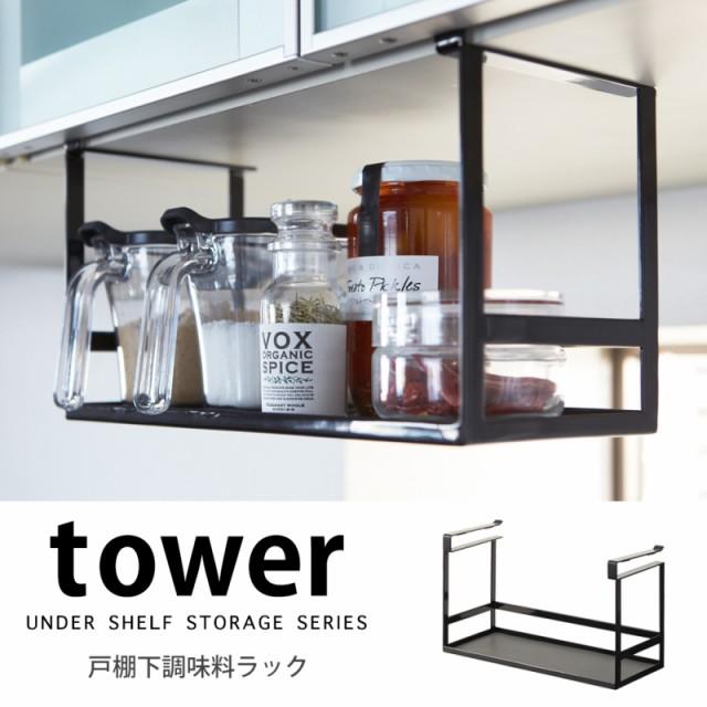 キッチンラックW 収納グッズW towerW ブラックW収...