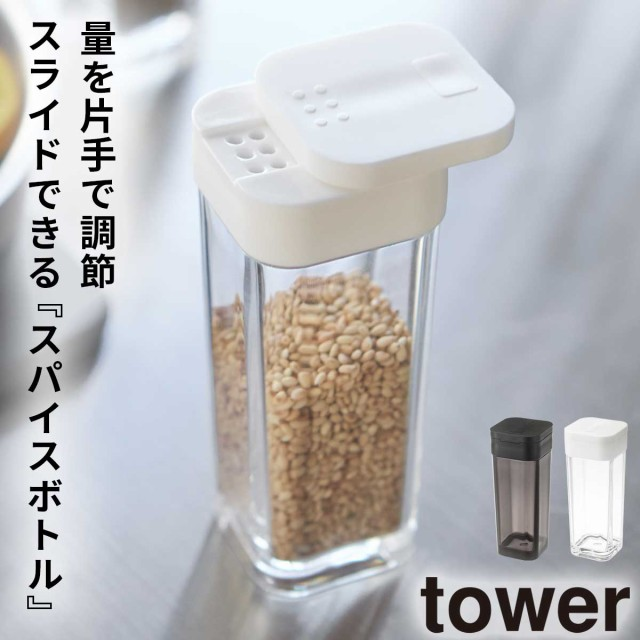 収納グッズW towerW収納グッズW調味料入れ おしゃ...
