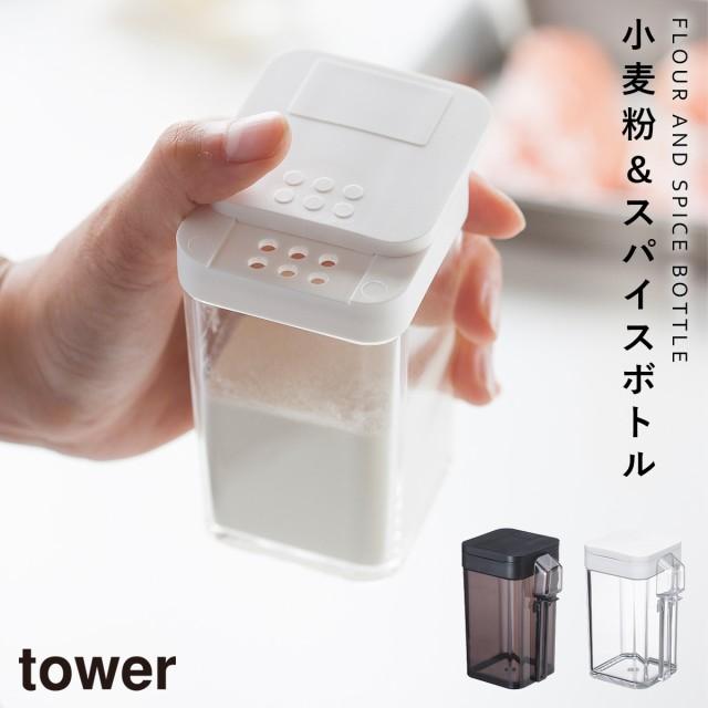 towerW 調味料入れ 保存容器 小麦粉 塩コショウ入...