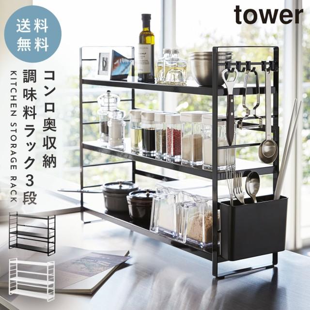 収納グッズW キッチンラックW towerW スパイスラ...