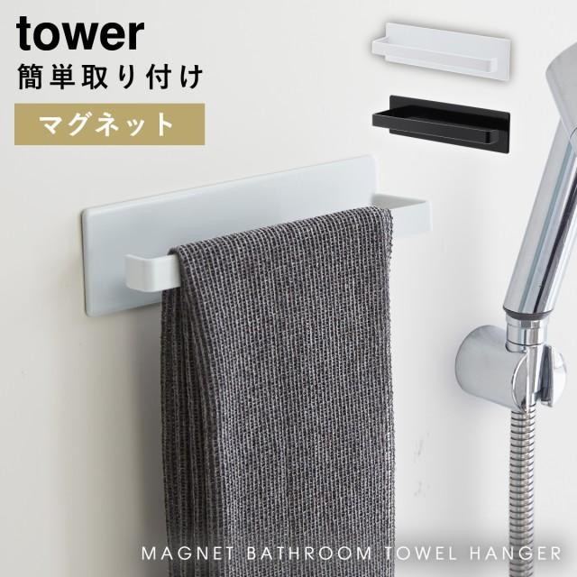 バス用品W 収納グッズW towerW収納グッズWタオル...